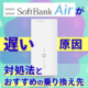 『SoftBank Airは遅い』って本当?原因と対処法を詳しく解説!
