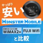モンスターモバイルはGMOとくとくBB WiMAX2+よりも安い!