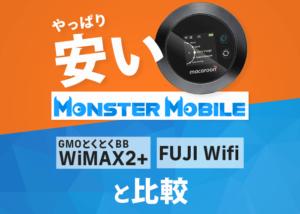 モンスターモバイルはGMOとくとくBB WiMAX2+よりも安い