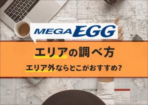 メガエッグの提供エリアの調べ方とエリア外のおすすめ回線