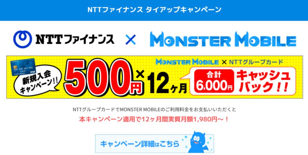 MONSTER MOBILE キャンペーン
