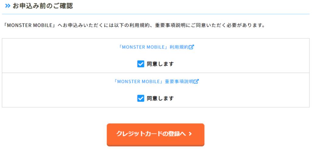 MONSTER MOBILE 申し込みフォーム3