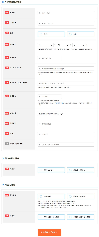 MONSTER MOBILE 申し込みフォーム2