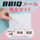 BBIQで使えるメールアドレスは何個?料金は?設定方法は?