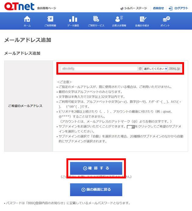 メールアドレス追加④