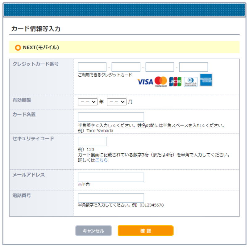MONSTER MOBILE 申し込みフォーム4