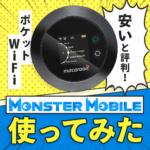 安いと評判のポケットWiFi「MONSTER MOBILE」を申し込んでみた!