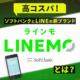 ソフトバンクとLINEの新ブランド「LINEMO」とは
