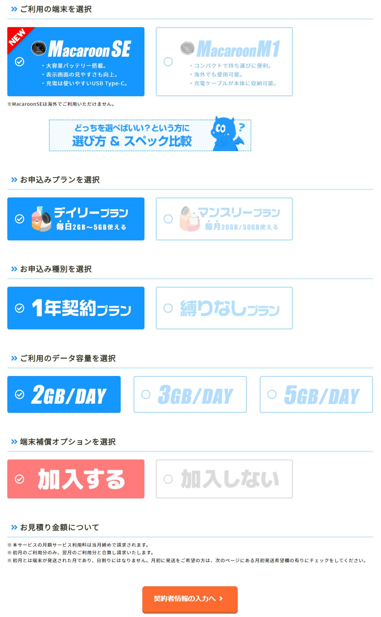 MONSTER MOBILE 申し込みフォーム1