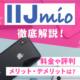 IIJmioはおすすめ?料金や評判、メリット・デメリットのまとめ