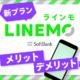 気になる!LINEMO(ラインモ)のメリット・デメリット