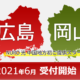 NURO光が中国地方(広島・岡山)に進出!拡大したエリアと申し込みの手順