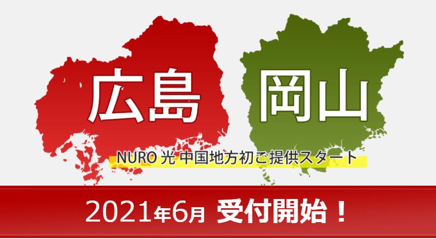 NURO光提供エリア拡大(岡山・広島)