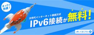 @スマート光のIPv6が無料に!IPv6利用者の評判と利用方法のまとめ