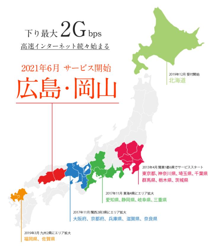NURO光が広島・岡山に提供エリアを拡大