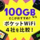ポケットWiFiの100GBプランを4社で比較してみた!