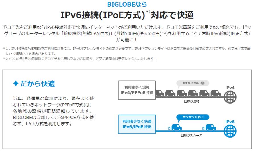BIGLOBEはIPv6(IPoE方式)対応だから快適にネットが使える