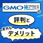 GMO光アクセスは評判は良いけどこんなデメリットがあった…