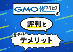 GMO光アクセスは評判は良いけどこんなデメリットがあった