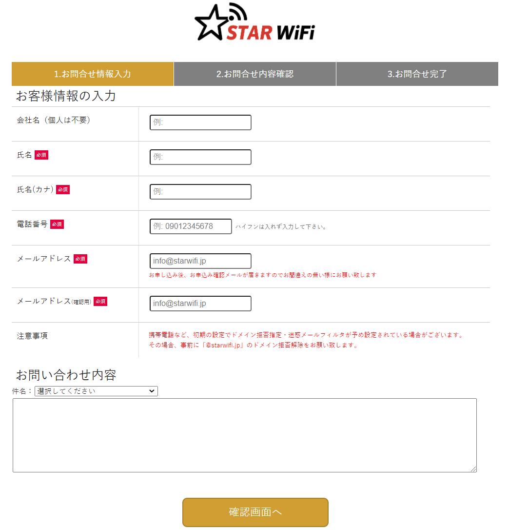 STAR WiFiの解約は「お問い合わせフォーム」からできる