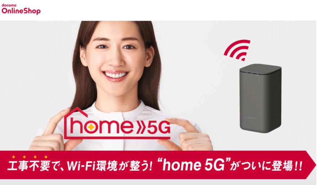 ドコモ home 5G 申し込み窓口「ドコモオンラインショップ」.png