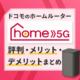 ドコモのホームルーター「HOME 5G」の評判が良い理由!デメリットはある?