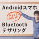 Androidスマホ|Bluetoothテザリング設定を徹底解説!